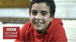 Что о войне думают сирийские дети?