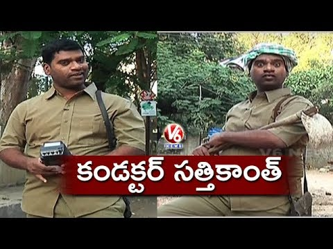 Bithiri Sathi Acts As Bus Conductor, Takes Rajinikanth As Inspiration | Teenmaar News