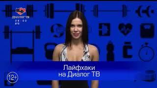Переход вещания (Продвижение - Диалог-ТВ, 27.10.2020)