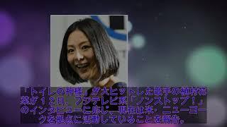 「トイレの神様」が大ヒットした歌手の植村花菜が12日、フジテレビ系...