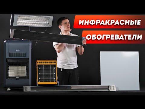 Как выбрать инфракрасный обогреватель. ИК-обогреватели. Инфракрасный обогрев. ИК-отопление.