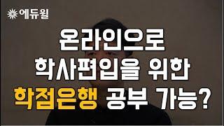 [에듀윌 원격평생교육원 장학생인터뷰] 학사편입을 위한 …