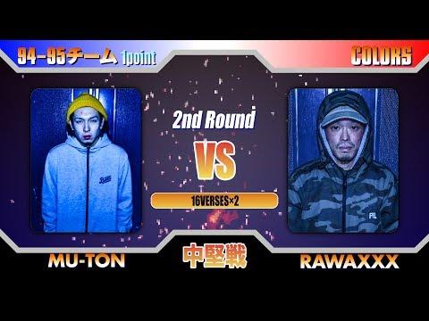 MU-TON vs RAWAXXX/戦極MCBATLLE第19章 (2019.3.31) 公式BESTBOUT1
