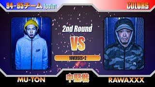 Round 2 第1試合 MU-TON/SAM/ID(94-95チーム) vs PONEY/句潤/RAWAXXX(CO...