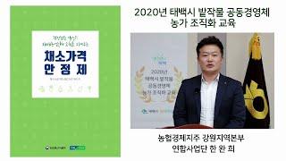 [태백농협] 채소가격안정제 - 한완희