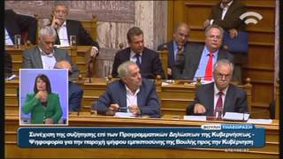 Προγραμματικές Δηλώσεις: Ομιλία Γ.Χουλιαράκη (Αν.Υπ.Οικονομικών) (07/10/2015)