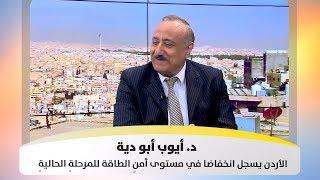د. أيوب أبو دية - الأردن يسجل انخفاضا في مستوى أمنِ الطاقة للمرحلةِ الحاليةِ