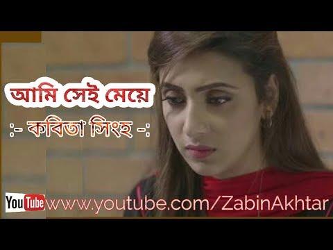 আমি সেই মেয়ে || Ami Sei Meye- Kabita Singh || Bangla Kobita || Zabin Akhtar