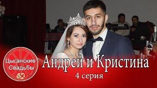 Цыганская свадьба Андрея и Кристины. 4 серия