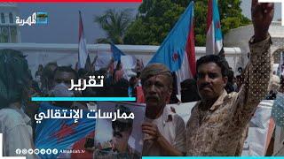 ممارسات الانتقالي تهدد بانهيار اتفاق الرياض