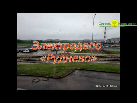 14.05.2019 Электродепо «Руднево»