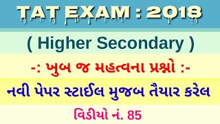 Tat exam preparation, tat exam higher secondary, tat 2 exam material, tat exam std. 11 - 12 imp que.
