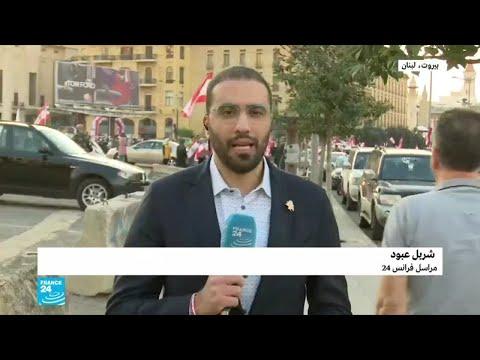 لبنان - عيد الاستقلال: حراك شعبي عنوانه -العرض المدني-  - نشر قبل 3 ساعة