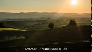 ムソルグスキー:交響詩 《はげ山の一夜》