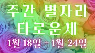 하얀달 미스틱의 주간 별자리 타로운세 1월 18일 ~ 1월 24일