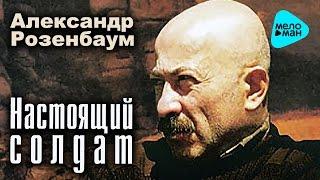 Александр Розенбаум  -  Настоящий солдат   (Альбом 2001)