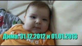 Дима и Новый год. До и после. 31.12.2012 и 01.01.2013