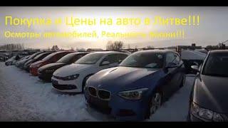 Как мы осматриваем и покупаем авто для наших клинтов в Литве? Цены на авто и пригон под ключ + тур