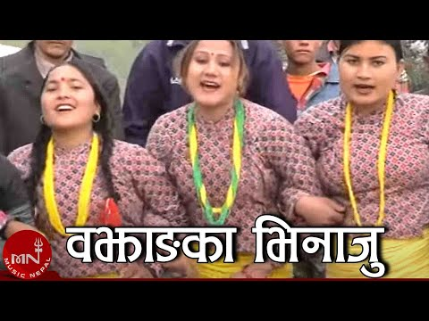 Bajhangka Vinaju Harina Saud By Harina Saud and Arjun B. Budha