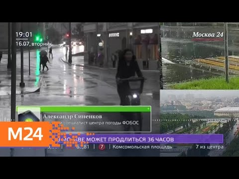 Москву накрыли ливень и гроза - Москва 24