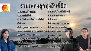 Lagu-lagu Thailand terbaik 2019 - Musik Thailand 2019