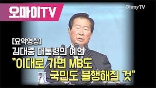 """[요약영상] 김대중 대통령의 예언 """"이대로 가면 MB도 국민도 불행해질 것"""""""