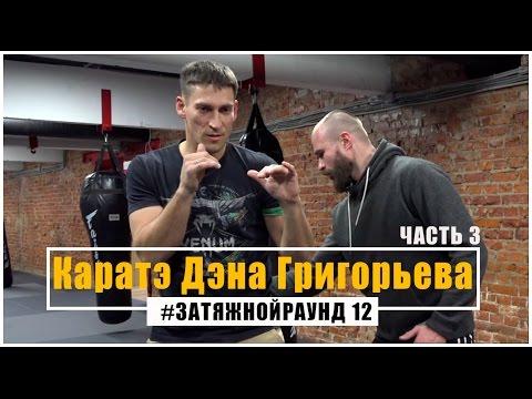 #Затяжной Раунд - 12. Тайский бокс Дэна Григорьева! (3 часть)
