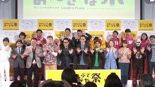 島ぜんぶでおーきな祭 第10回沖縄国際映画祭」の概要発表会が行われ、よ...