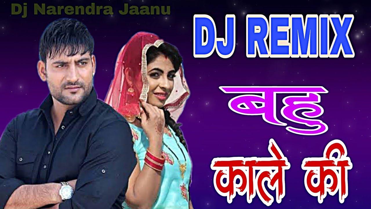 Dj Remix_Bahu Kale Ki_Ajay Hooda&Anu Kadyan|New Haryanvi Dj Remix Song