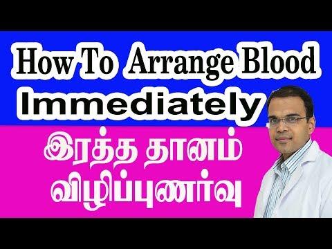 how-to-arrange-blood-immediately-இரத்த-தானம்-விழிப்புணர்வு-நன்மைகள்-முகாம்-ரத்த-வங்கி