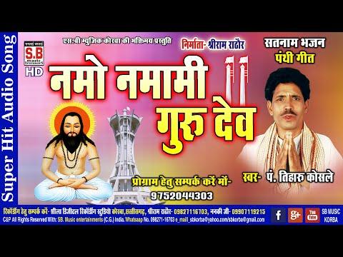 Namo Namami Guru Dev | Cg Panthi Song | P. Tiharu Ram Kosle | Chhattisgarhi Satnam Bhajan | SB 2021