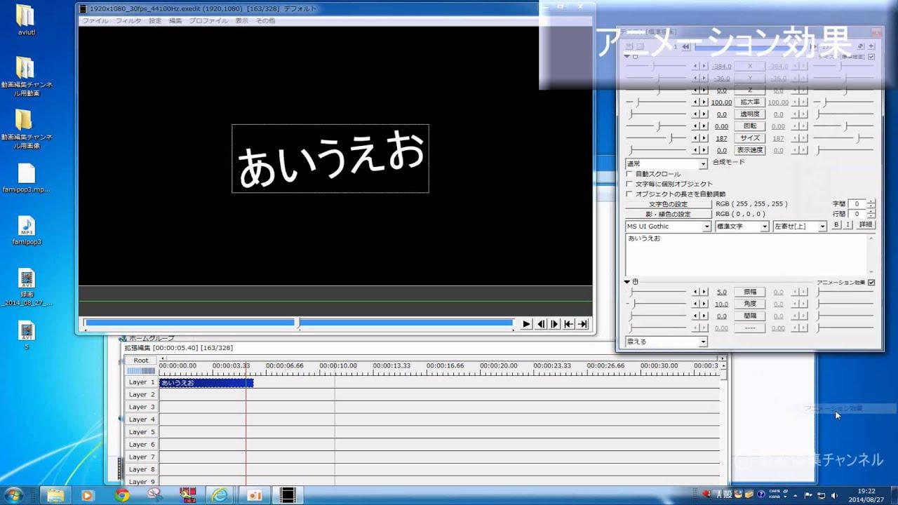 【aviutl】 アニメーション効果 | Doovi