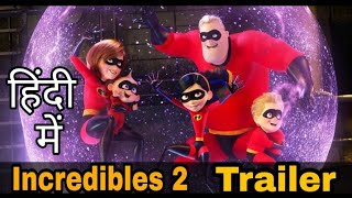 Incredibles 2 Hindi | Official Trailer | | Funny cartoon | | Dubbing Gurujii |