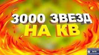 3000 ЗВЕЗД НА КВ. НОВЫЙ МИРОВОЙ РЕКОРД Clash of Clans