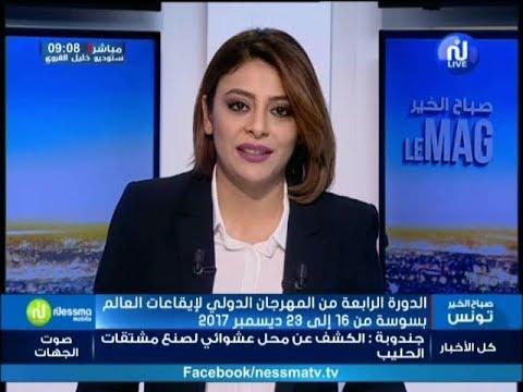 Sbeh Elkhir Le Mag Du vendredi 15 Décembre 2017