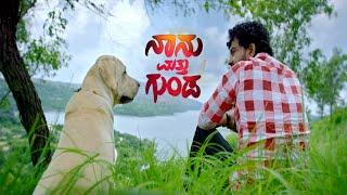 naanu-matthu-gunda-naavu-matthu-ramu-story-new-kannada-promotional-shivraj-k-r-pete