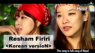 Resham Firiri (Korean version)
