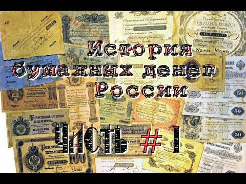 История бумажных денег России /Появление ассигнаций