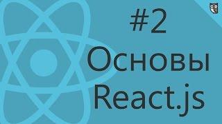 Основы React.js #2 — работа компонентов с данными