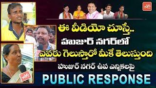 Huzurnagar Public Opinion | Huzurnagar By Elections Public Talk | Saidi Reddy Vs Uttam Padma |YOYOTV