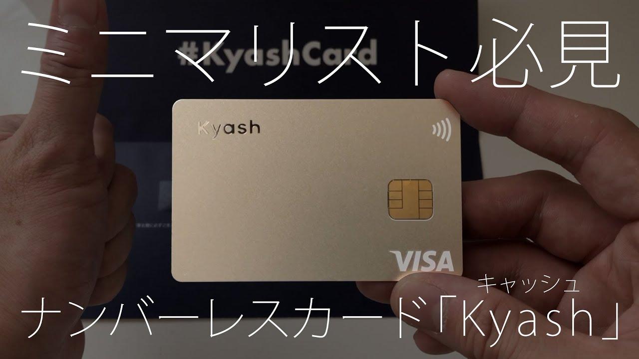 カード ナンバー レス