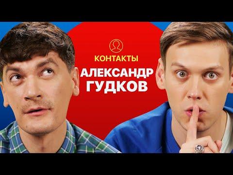 КОНТАКТЫ в телефоне Саши Гудкова