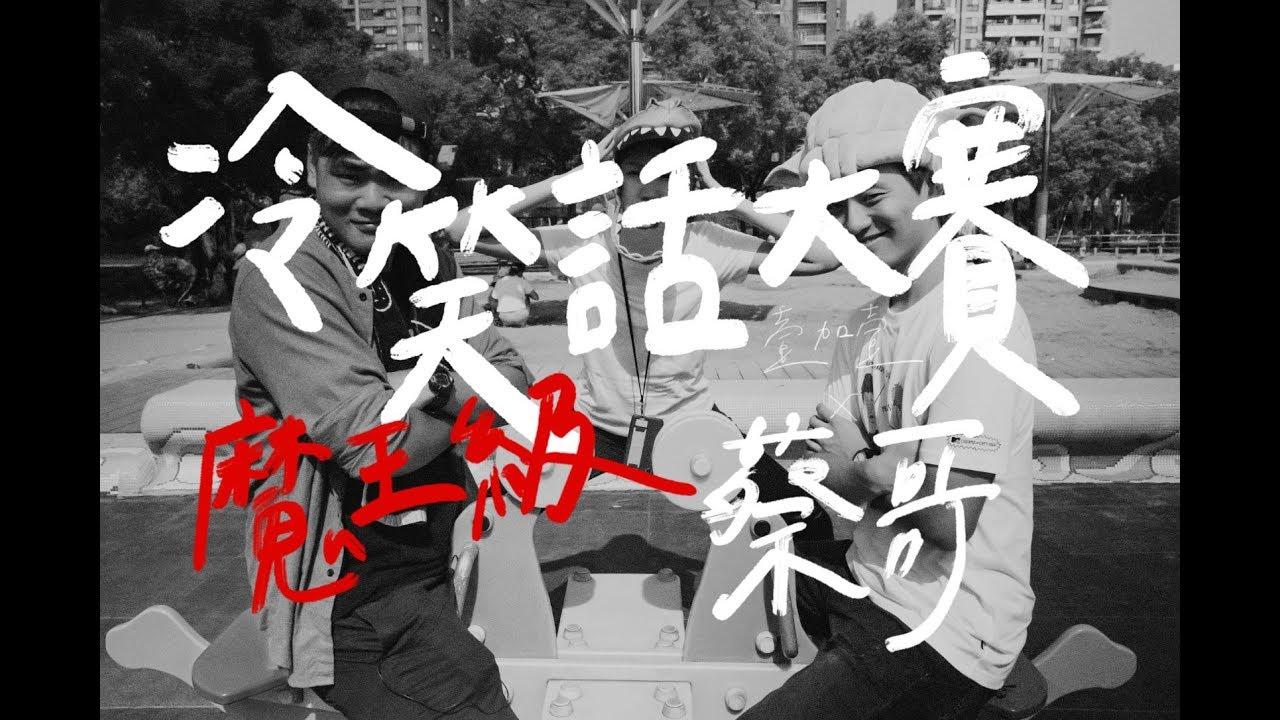 冷笑話憋笑大賽第三屆・大魔王蔡哥終於來了|壹加壹