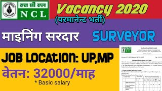 NCL 2020 -Mining sirdar and Surveyor Recruitment