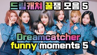 Download Video 드림캐쳐 꿀잼 모음 5 (Dreamcatcher Funny moments 5) MP3 3GP MP4
