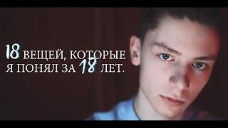 18 ВЕЩЕЙ, КОТОРЫЕ Я ПОНЯЛ ЗА 18 ЛЕТ. // Дима Ермузевич