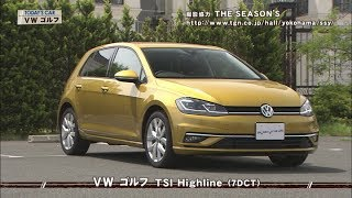 tvk「クルマでいこう!」公式 VW ゴルフ 2017/8/6放送
