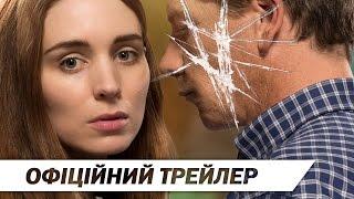 УНА [ОФІЦІЙНИЙ ТРЕЙЛЕР]