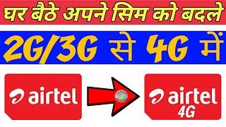 Airtel sim 4g upgrade process | Airtel 4g upgrade kaise kare | 2g/3g se 4g step by step | Hindi 2021