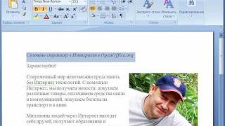 Создание web страниц в OpenOffice Часть 1